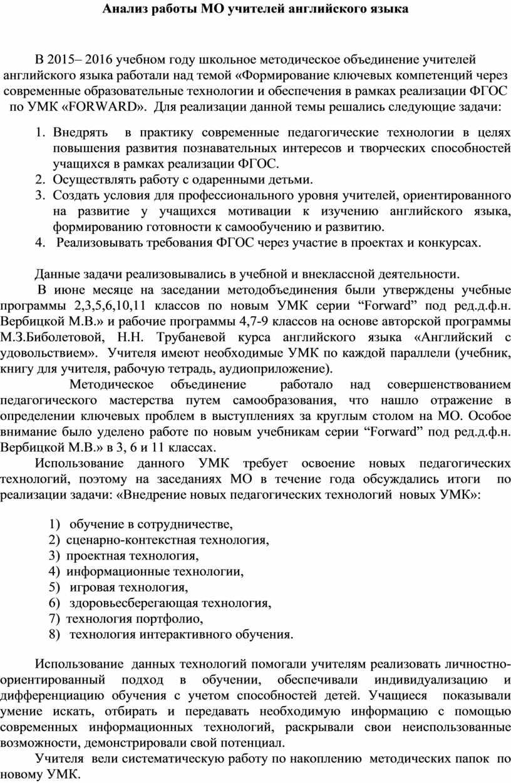 Анализ работы МО учителей английского языка
