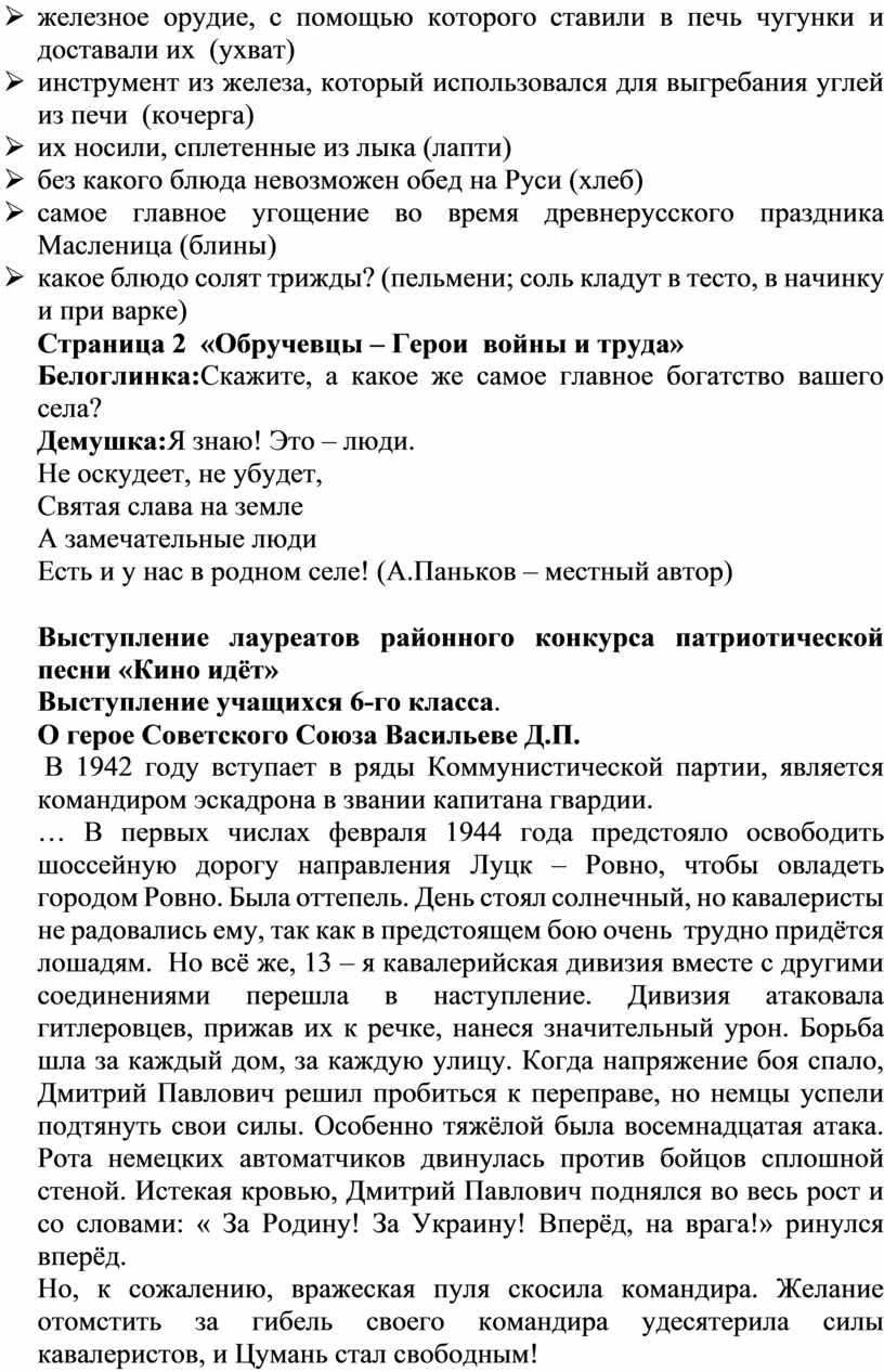 Руси (хлеб) Ø самое главное угощение во время древнерусского праздника