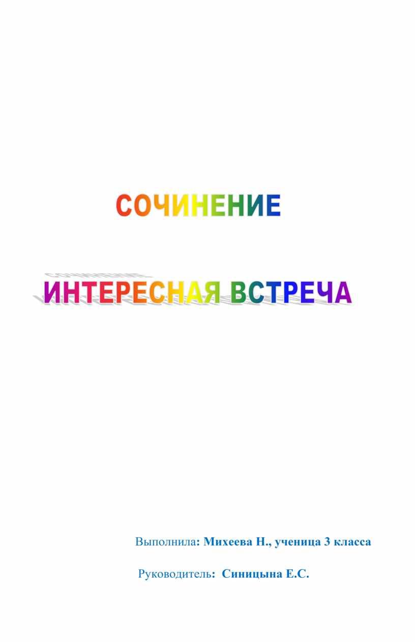 Выполнила : Михеева Н., ученица 3 класса