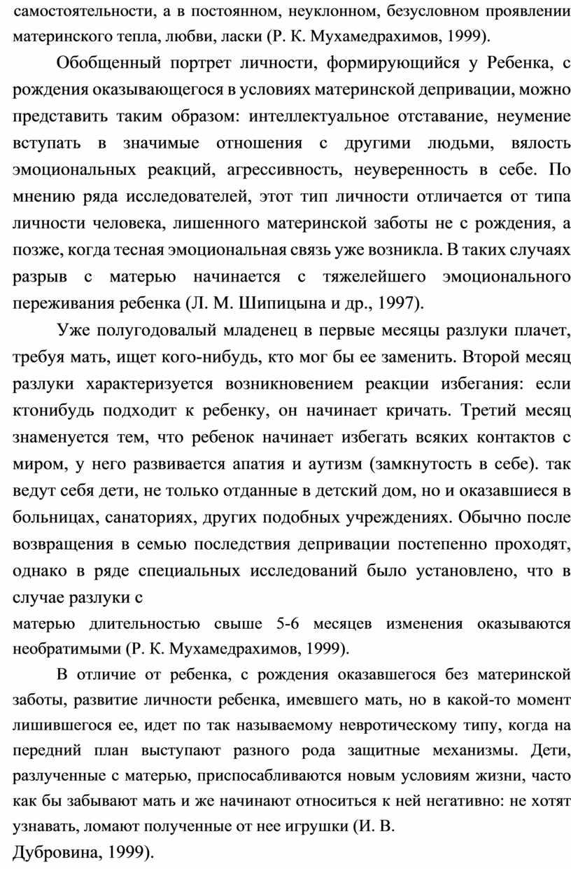 Р. К. Мухамедрахимов, 1999).