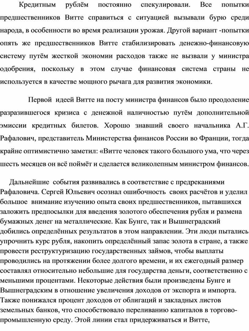 Кредитным рублём постоянно спекулировали