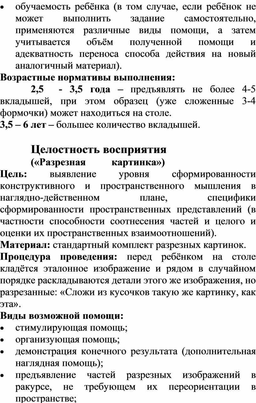 Возрастные нормативы выполнения: 2,5 - 3,5 года – предъявлять не более 4-5 вкладышей, при этом образец (уже сложенные 3-4 формочки) может находиться на столе