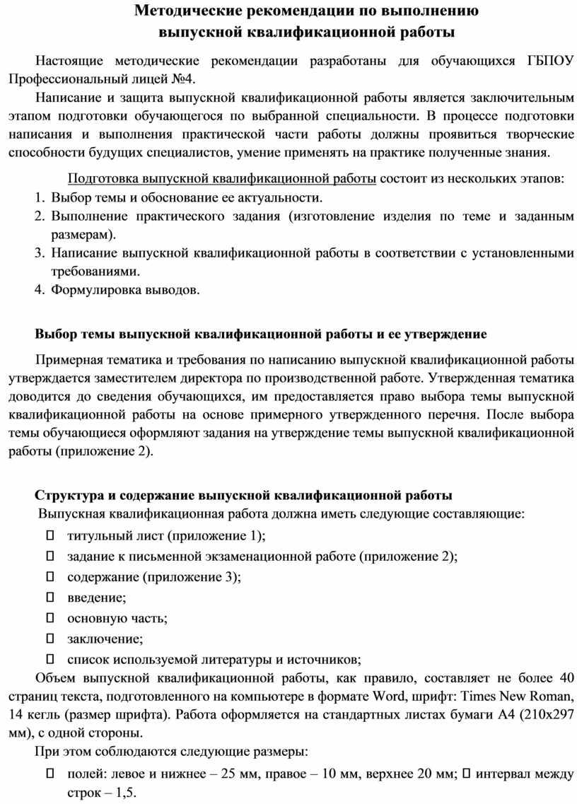 Методические рекомендации по выполнению выпускной квалификационной работы