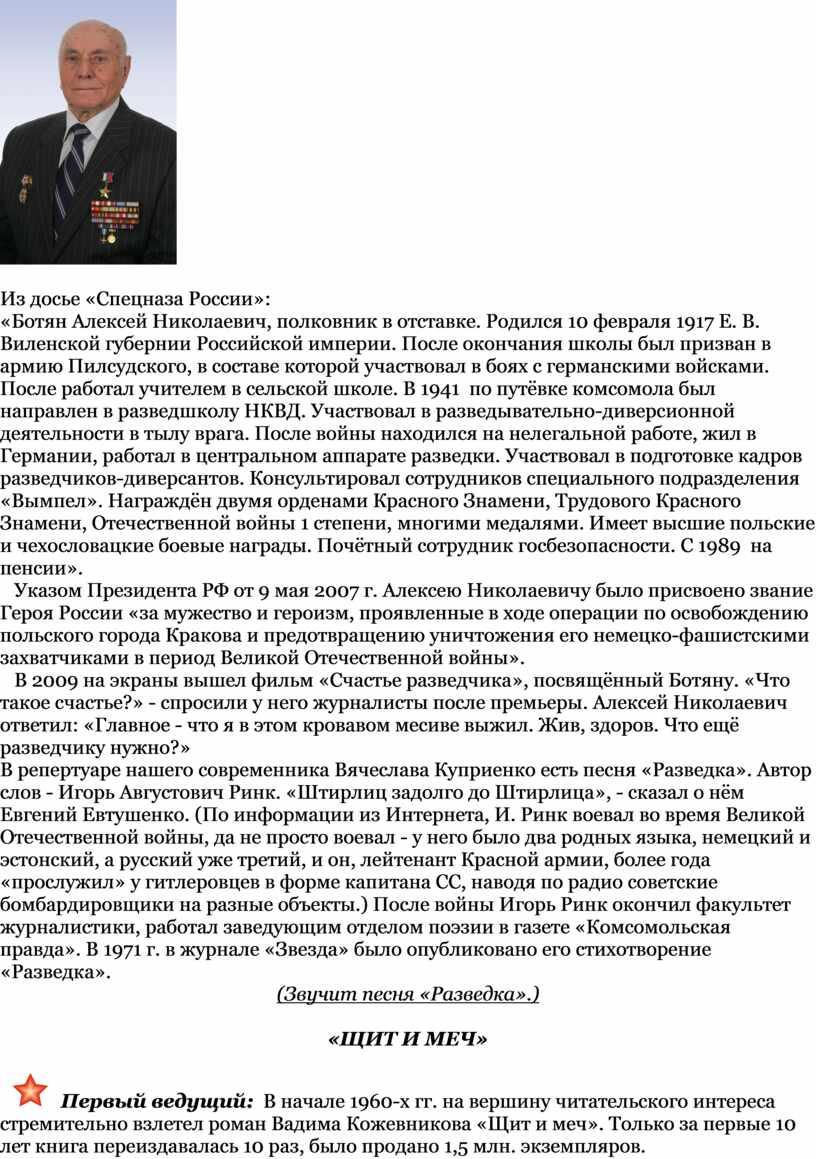 Из досье «Спецназа России»: «Ботян