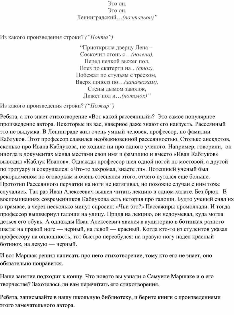 """Это он, Это он, Ленинградский… (почтальон)"""""""