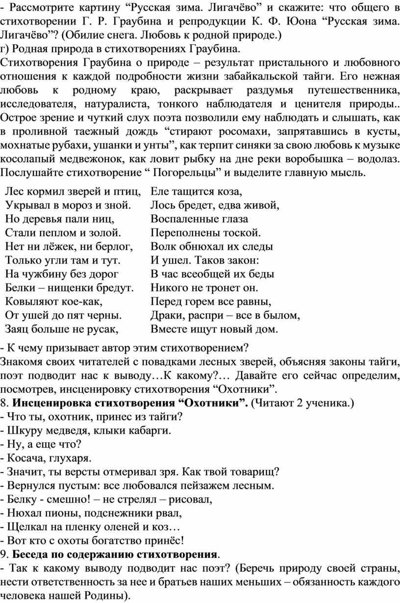 """Рассмотрите картину """"Русская зима"""