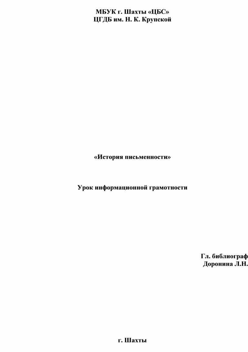 МБУК г. Шахты «ЦБС» ЦГДБ им