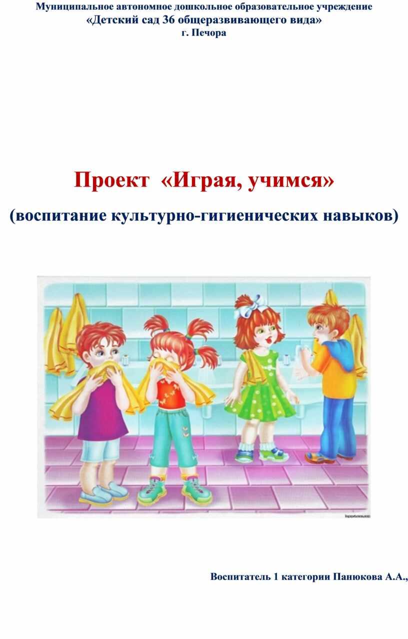 Муниципальное автономное дошкольное образовательное учреждение «Детский сад 36 общеразвивающего вида» г