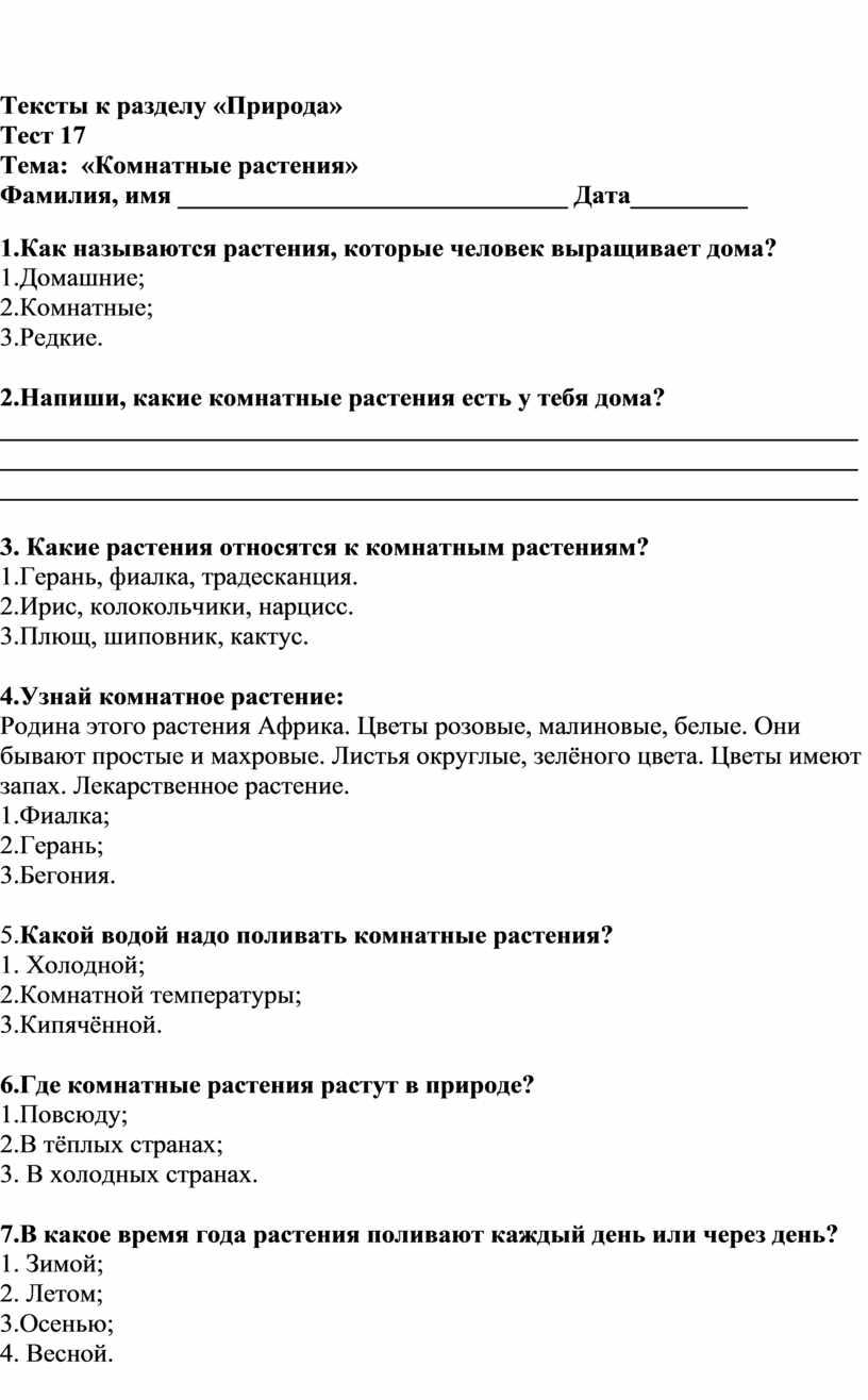 Тексты к разделу «Природа» Тест 17