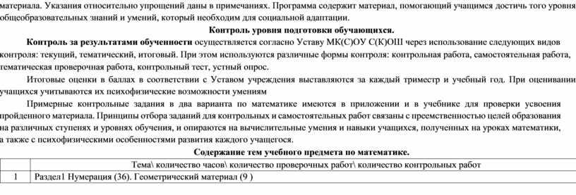 Указания относительно упрощений даны в примечаниях