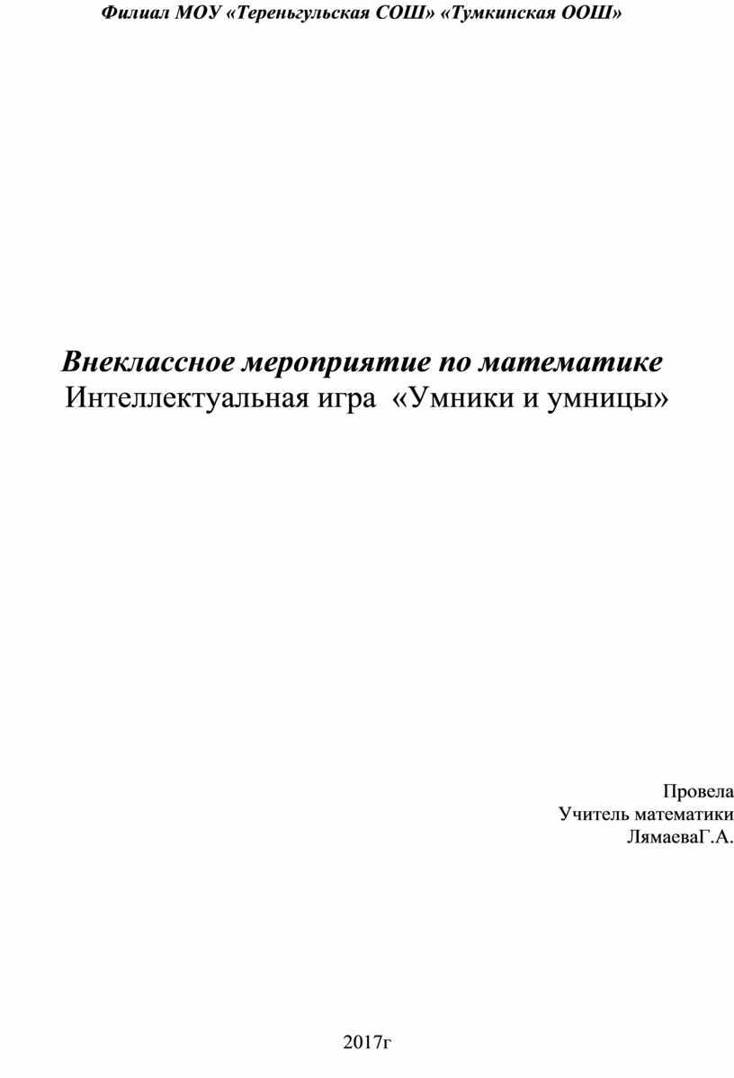 Филиал МОУ «Тереньгульская СОШ» «Тумкинская