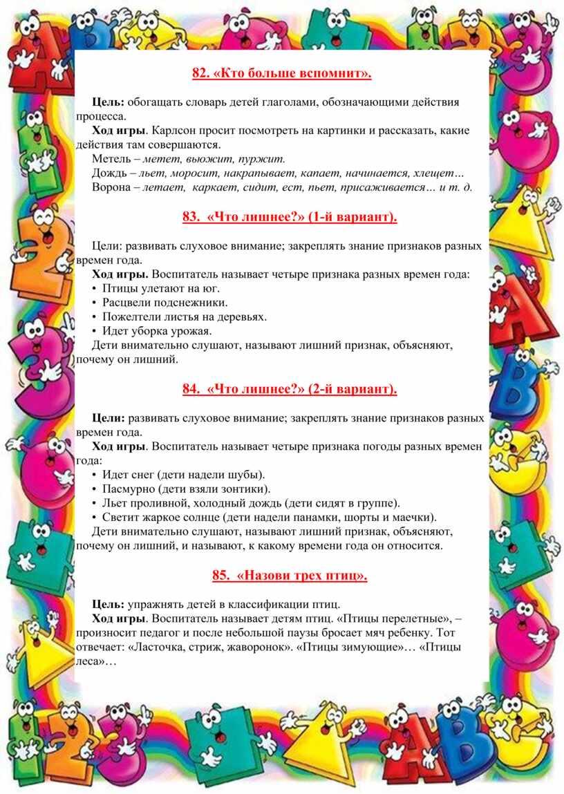 Кто больше вспомнит». Цель: обогащать словарь детей глаголами, обозначающими действия процесса