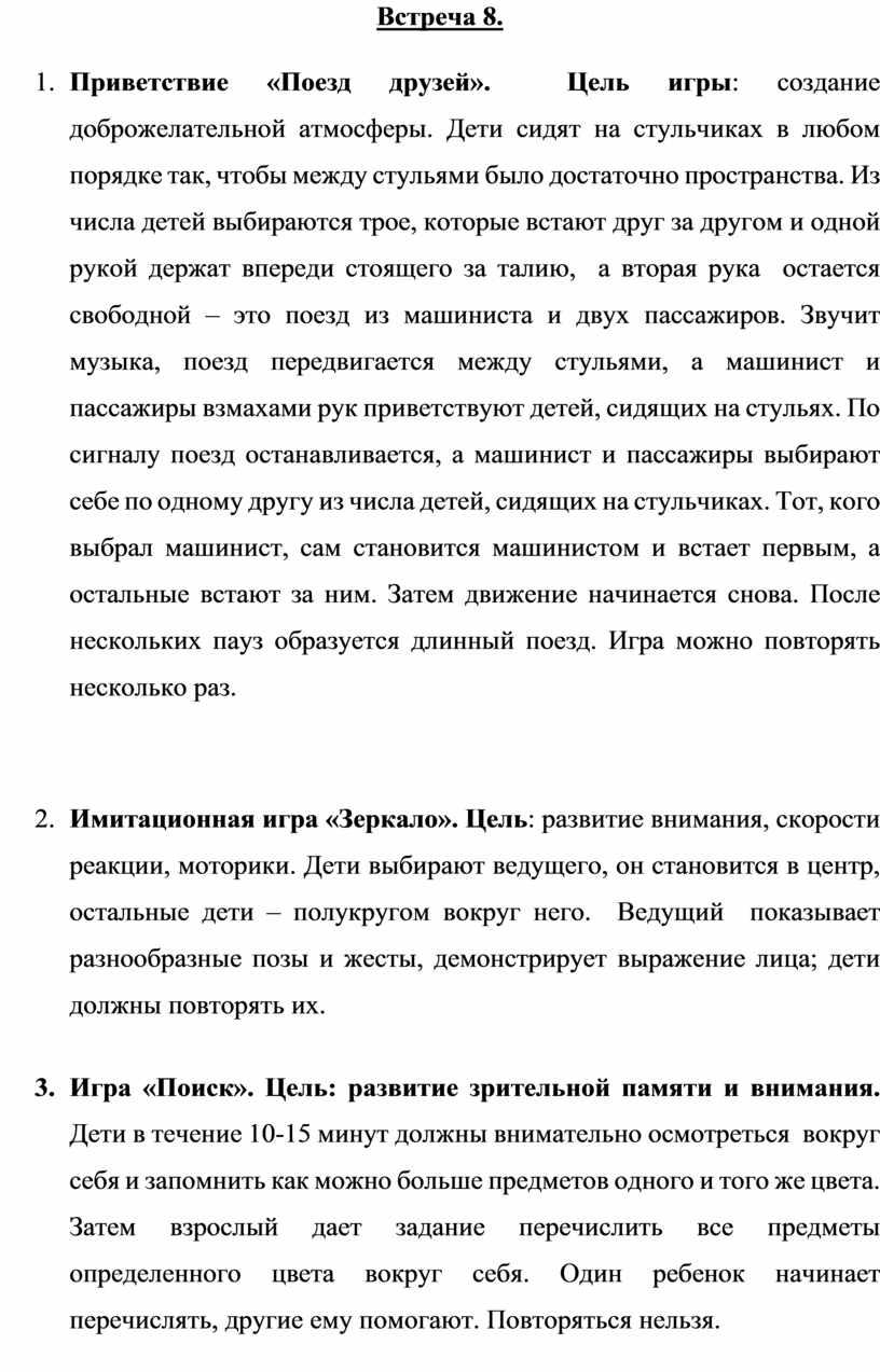 Встреча 8. 1. Приветствие «Поезд друзей»