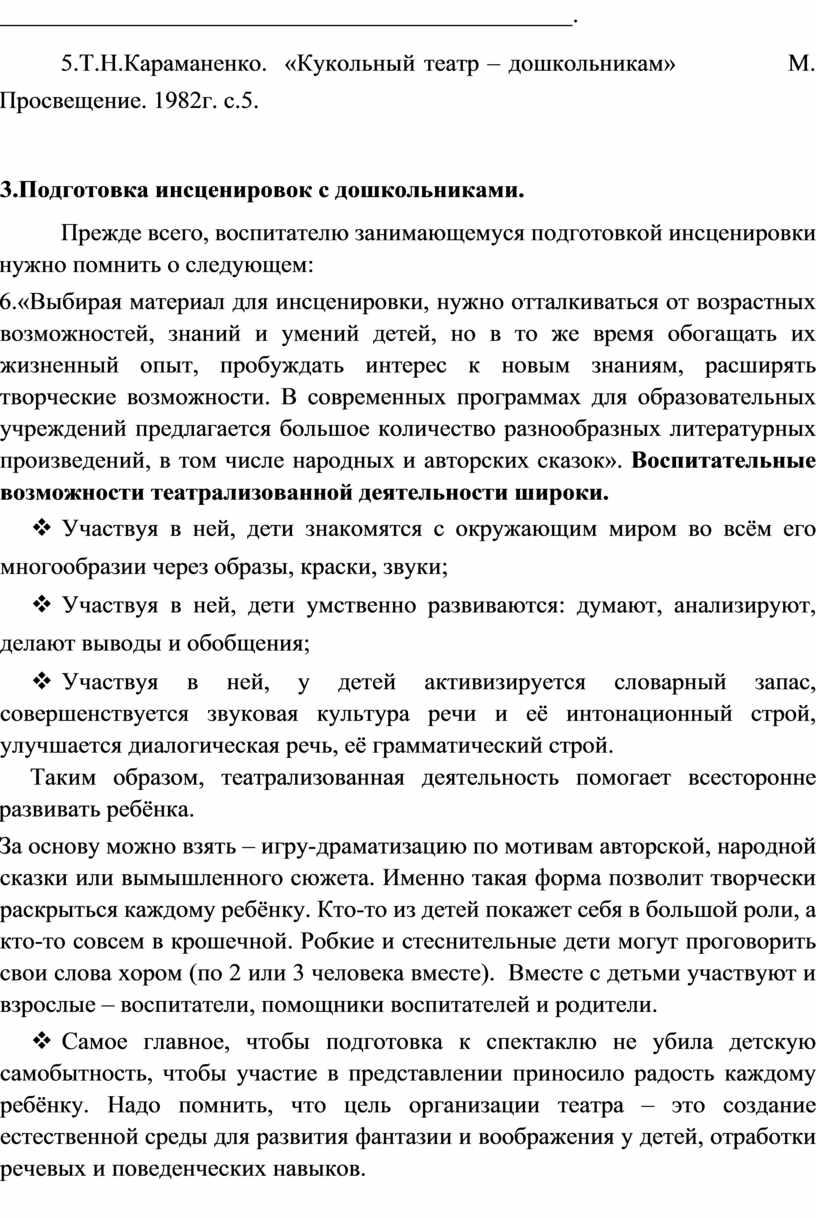 Т.Н.Караманенко. «Кукольный театр – дошкольникам»