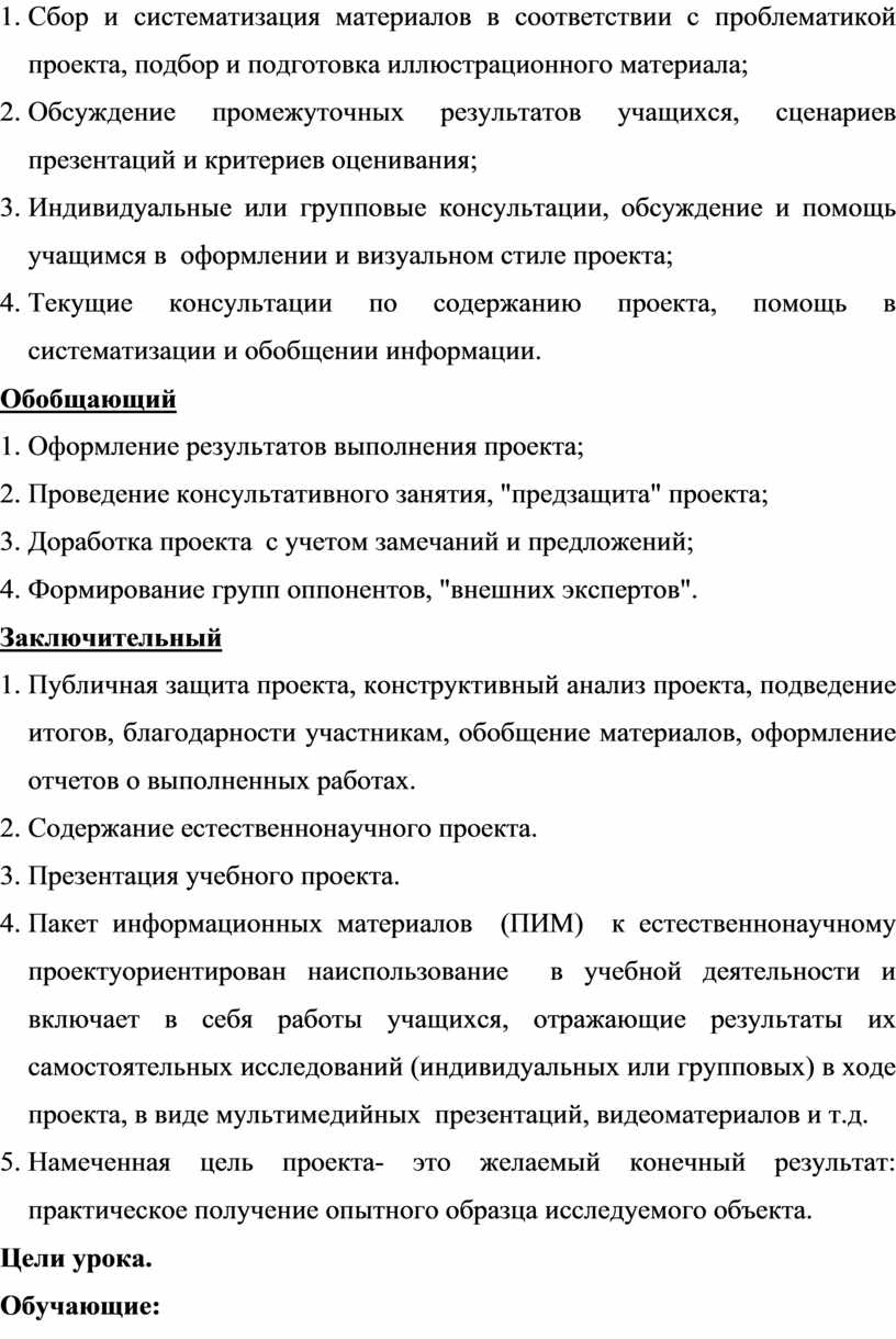 Сбор и систематизация материалов в соответствии с проблематикой проекта, подбор и подготовка иллюстрационного материала; 2