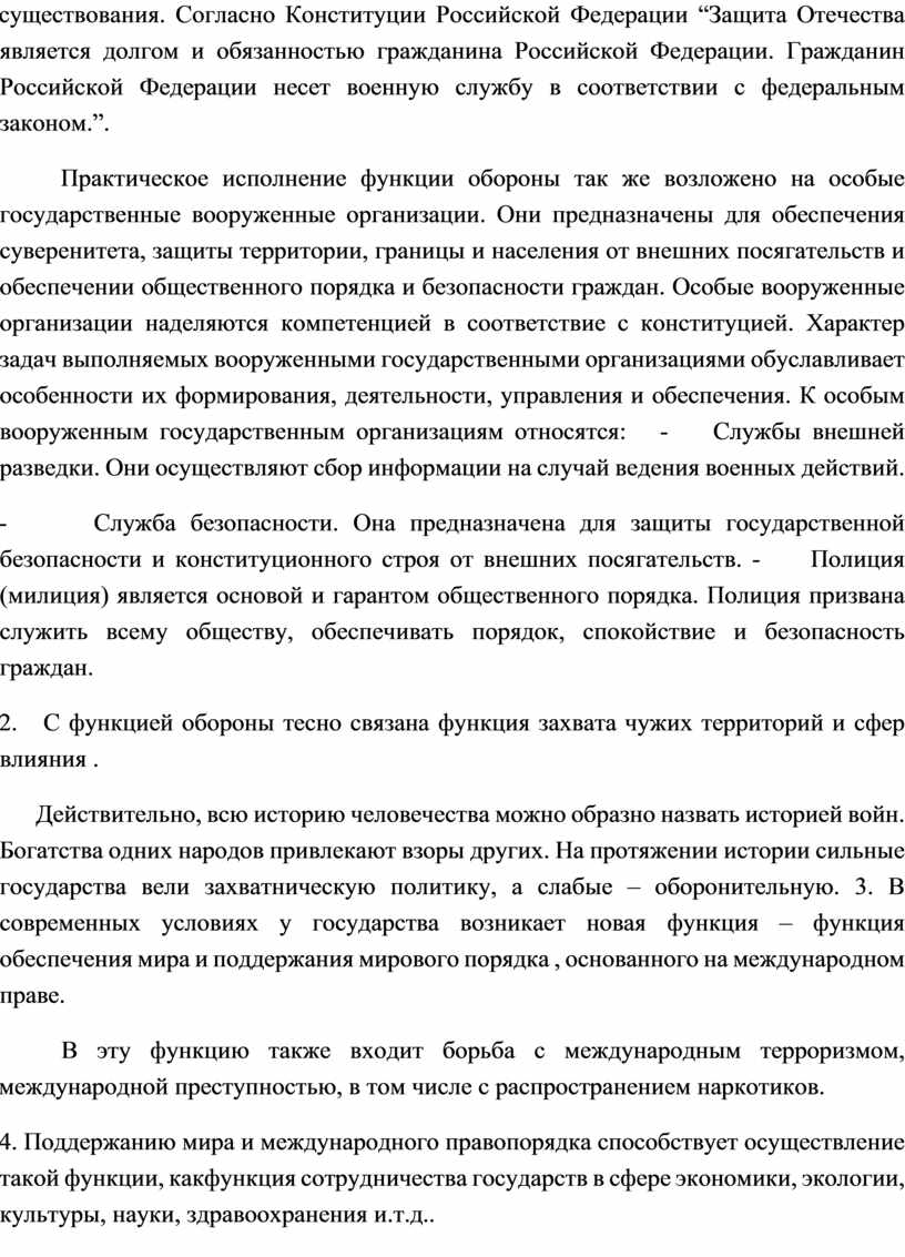 Согласно Конституции Российской
