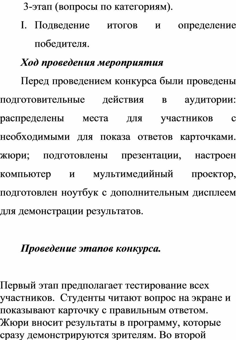 I. Подведение итогов и определение победителя