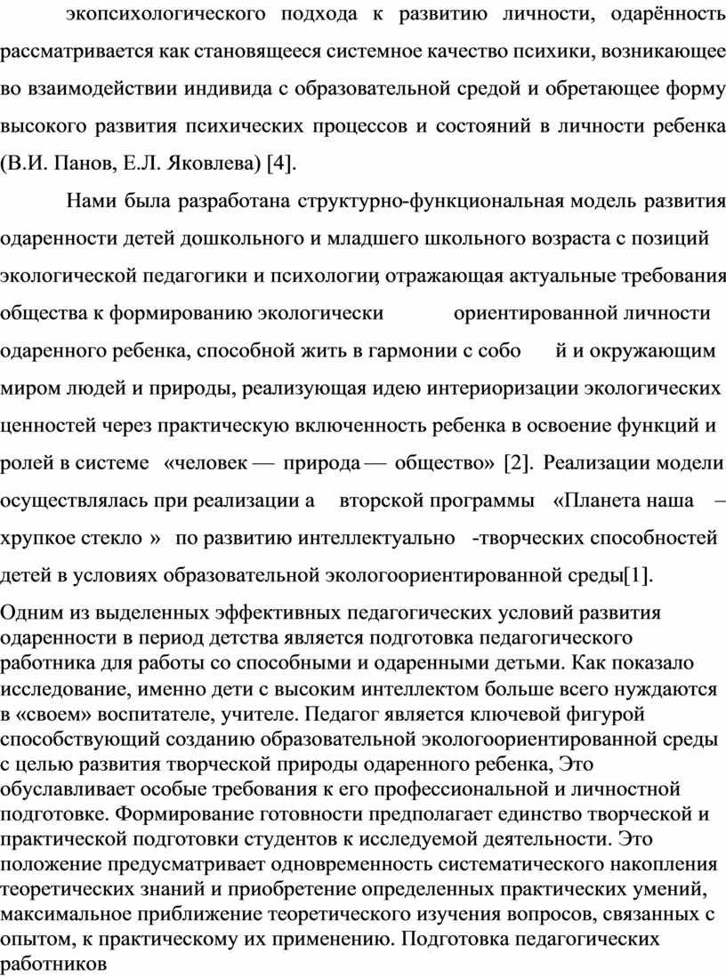 В.И. Панов, Е.Л. Яковлева) [4]