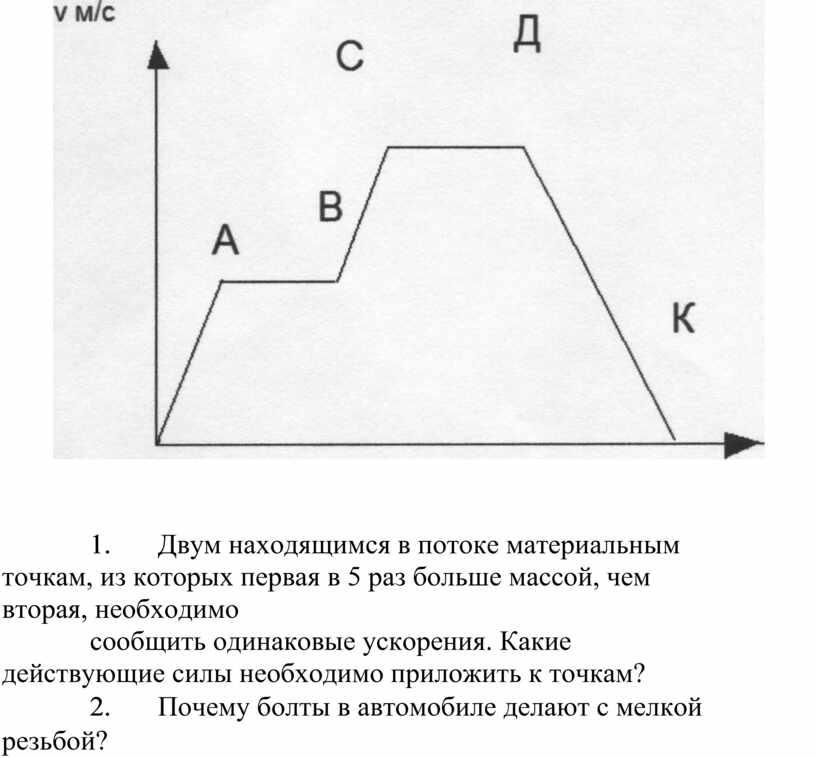 Двум находящимся в потоке материальным точкам, из которых первая в 5 раз больше массой, чем вторая, необходимо сообщить одинаковые ускорения