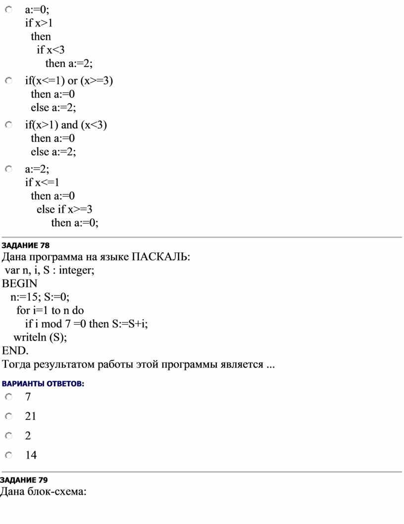ЗАДАНИЕ 78 Дана программа на языке