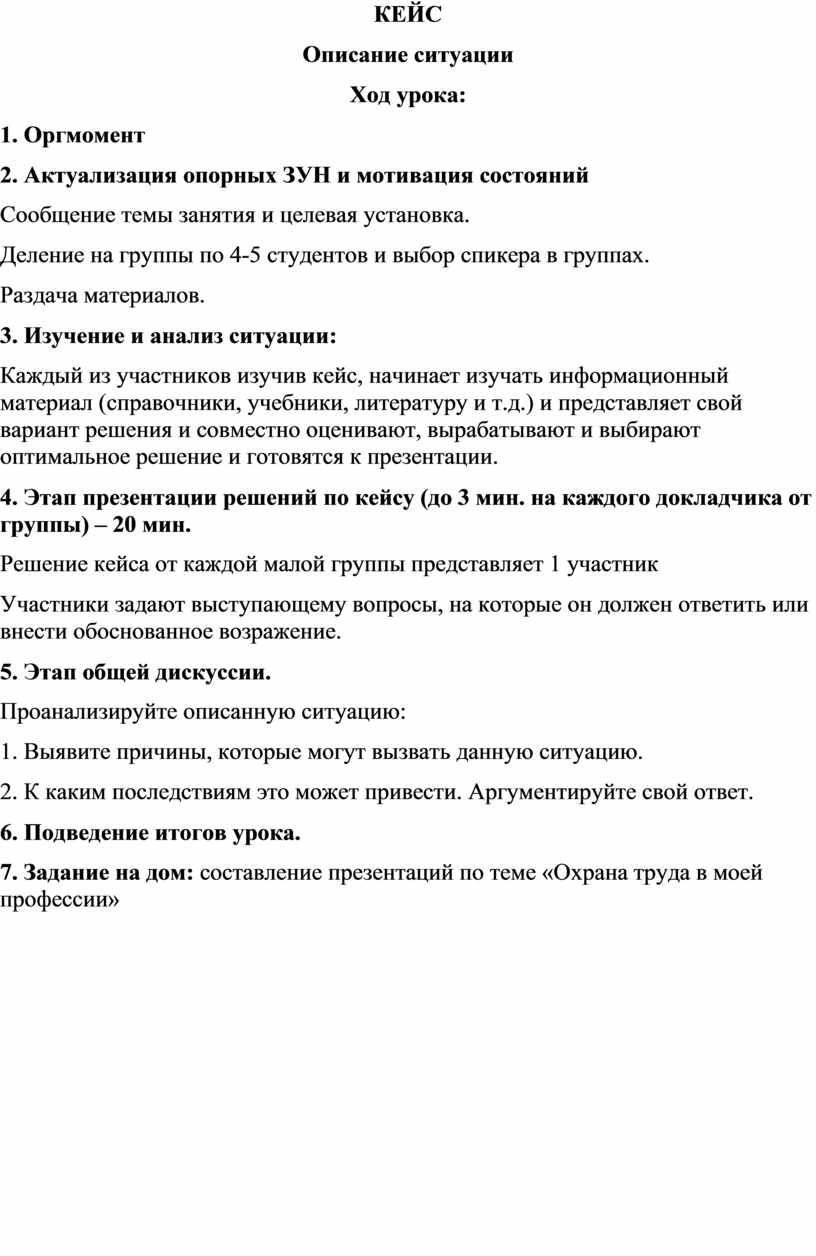 КЕЙС Описание ситуации Ход урока: 1