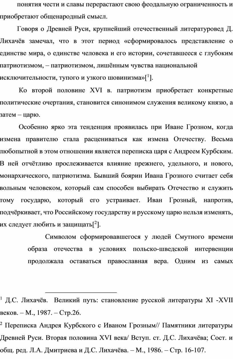 Говоря о Древней Руси, крупнейший отечественный литературовед