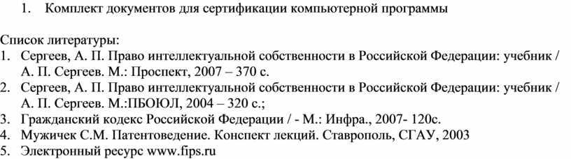 Комплект документов для сертификации компьютерной программы