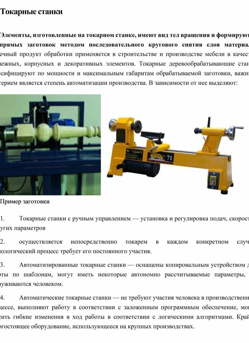 Токарные станки Элементы, изготовленные на токарном станке, имеют вид тел вращения и формируются из прямых заготовок методом последовательного кругового снятия слоя материала