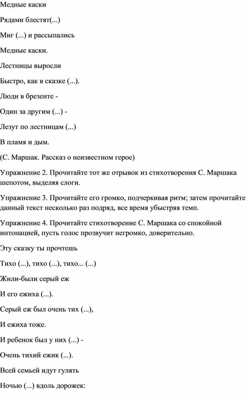Медные каски Рядами блестят(