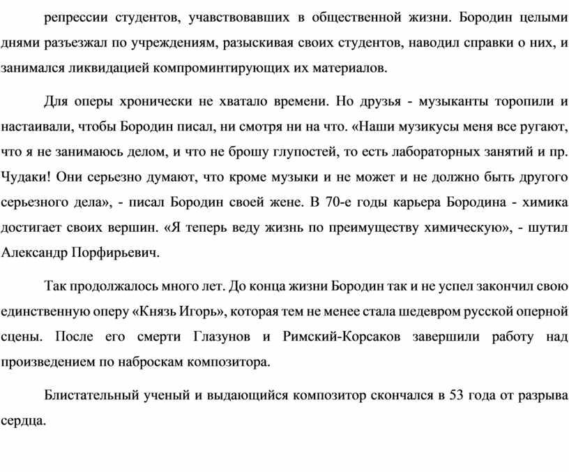Бородин целыми днями разъезжал по учреждениям, разыскивая своих студентов, наводил справки о них, и занимался ликвидацией компроминтирующих их материалов
