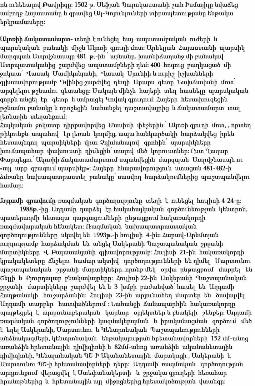 կենտրոն ունենալով Թավրիզը: 1502 թ. Սեֆյան Պարսկաստանի շահ Իսմայիլը նվաճեց ամբողջ Հայաստանը և գրավեց Ակ-Կոյունլուների տիրապետությանը ենթակա երկրամասերը: Ակոռիի ճակատամարտ - տեղի է ունեցել հայ…