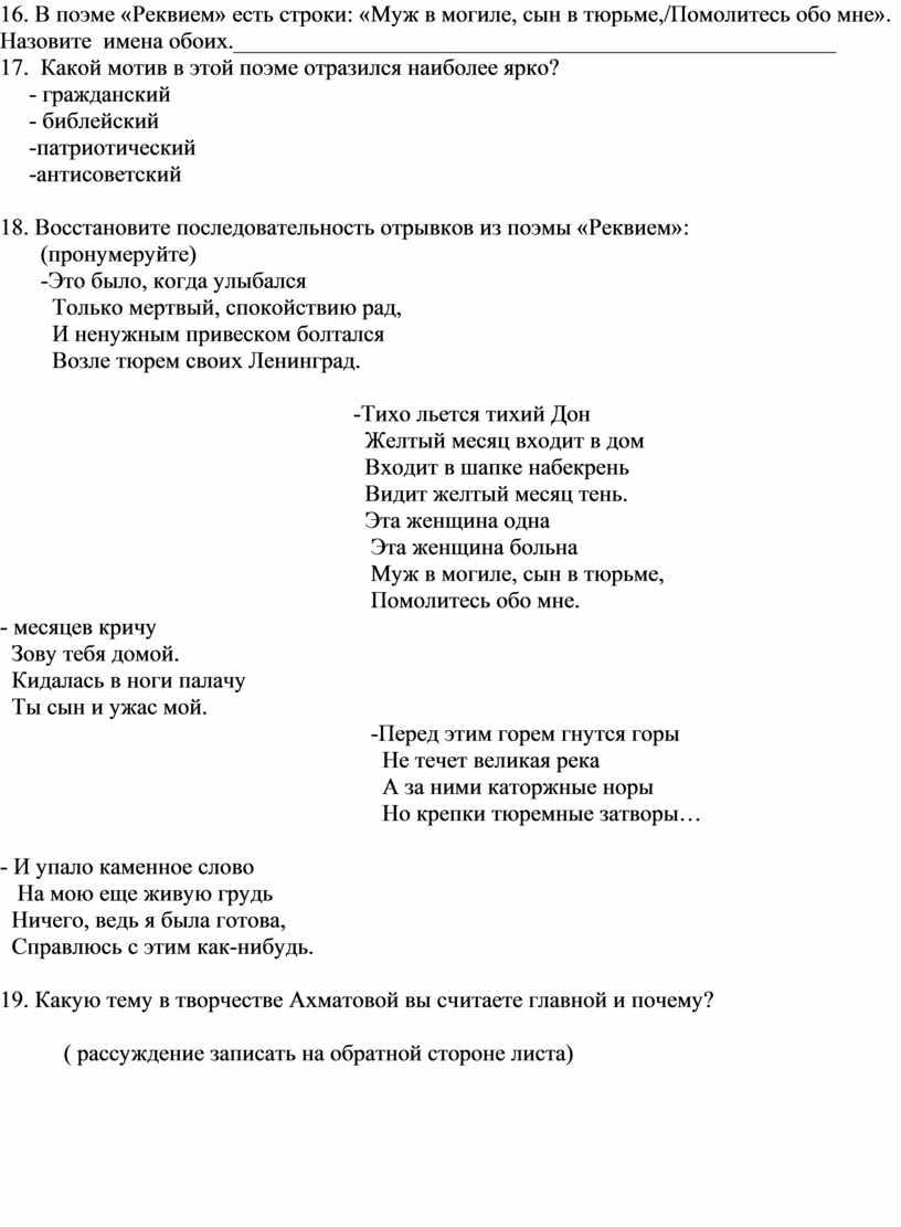 В поэме «Реквием» есть строки: «Муж в могиле, сын в тюрьме,/Помолитесь обо мне»