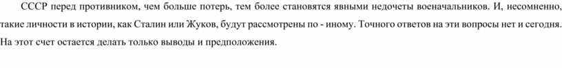 СССР перед противником, чем больше потерь, тем более становятся явными недочеты военачальников