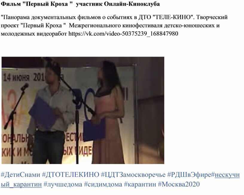 """Фильм """" Первый Кроха """" участник"""