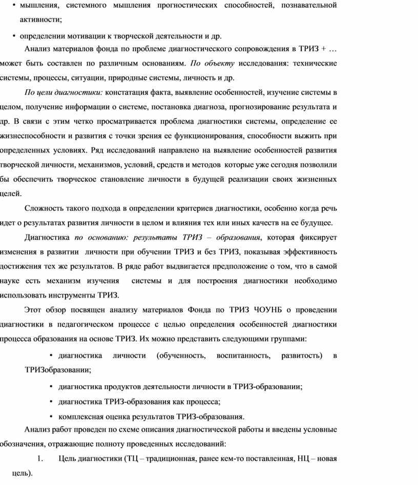 Анализ материалов фонда по проблеме диагностического сопровождения в