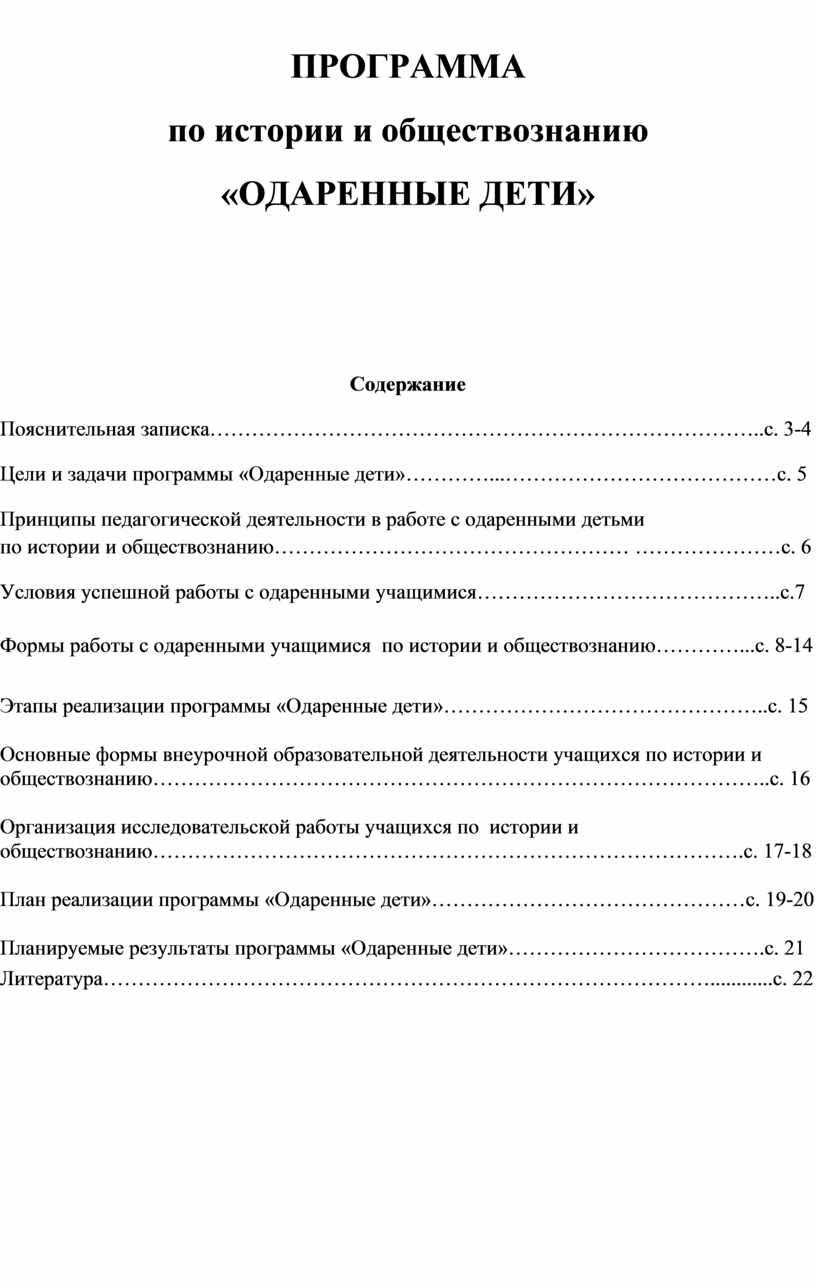 ПРОГРАММА по истории и обществознанию «ОДАРЕННЫЕ
