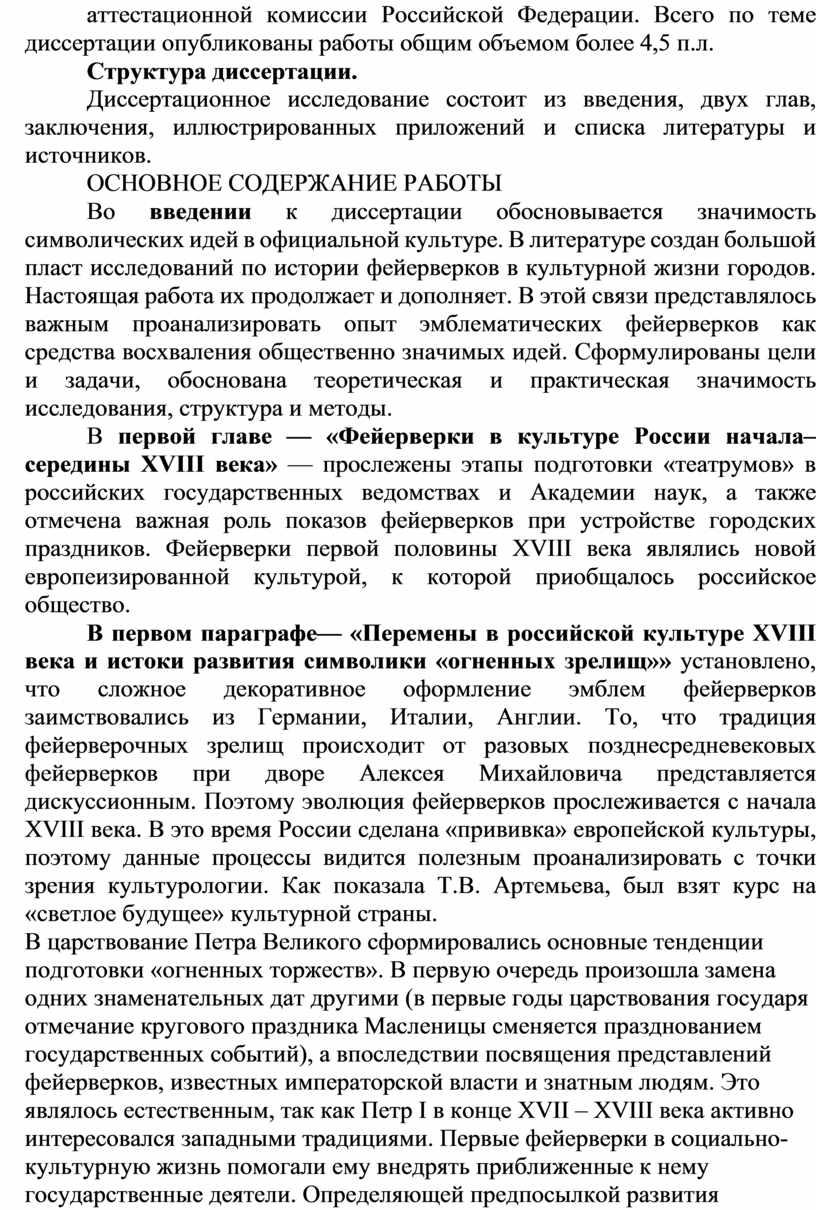 Российской Федерации. Всего по теме диссертации опубликованы работы общим объемом более 4,5 п