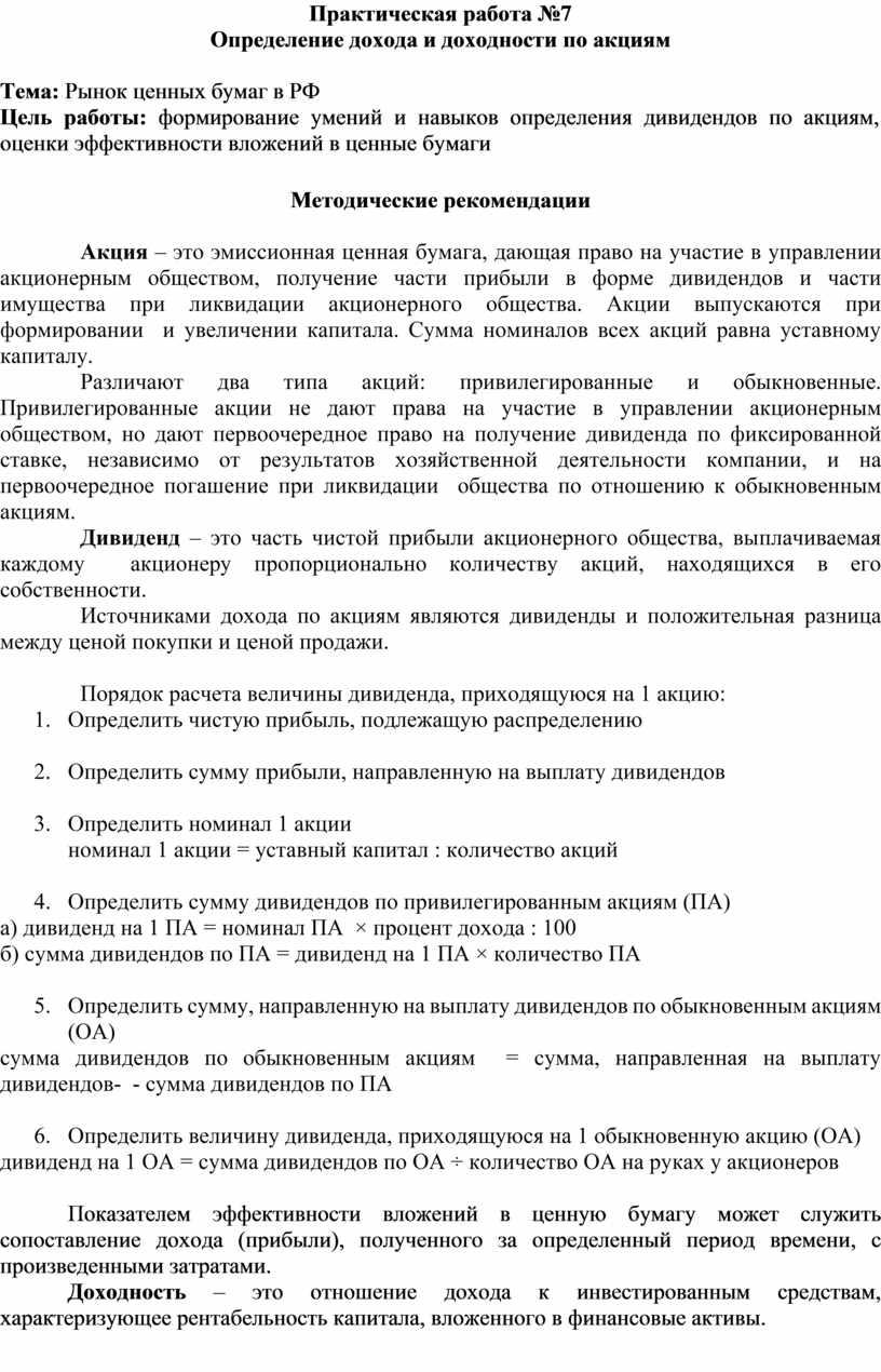 Практическая работа №7 Определение дохода и доходности по акциям