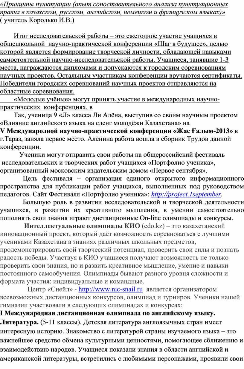 Принципы пунктуации (опыт сопоставительного анализа пунктуационных правил в казахском, русском, английском, немецком и французском языках)» ( учитель