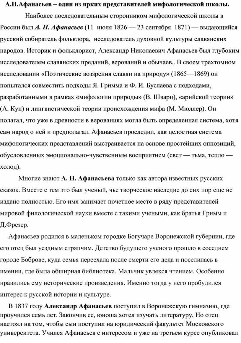 А.Н.Афанасьев – один из ярких представителей мифологической школы