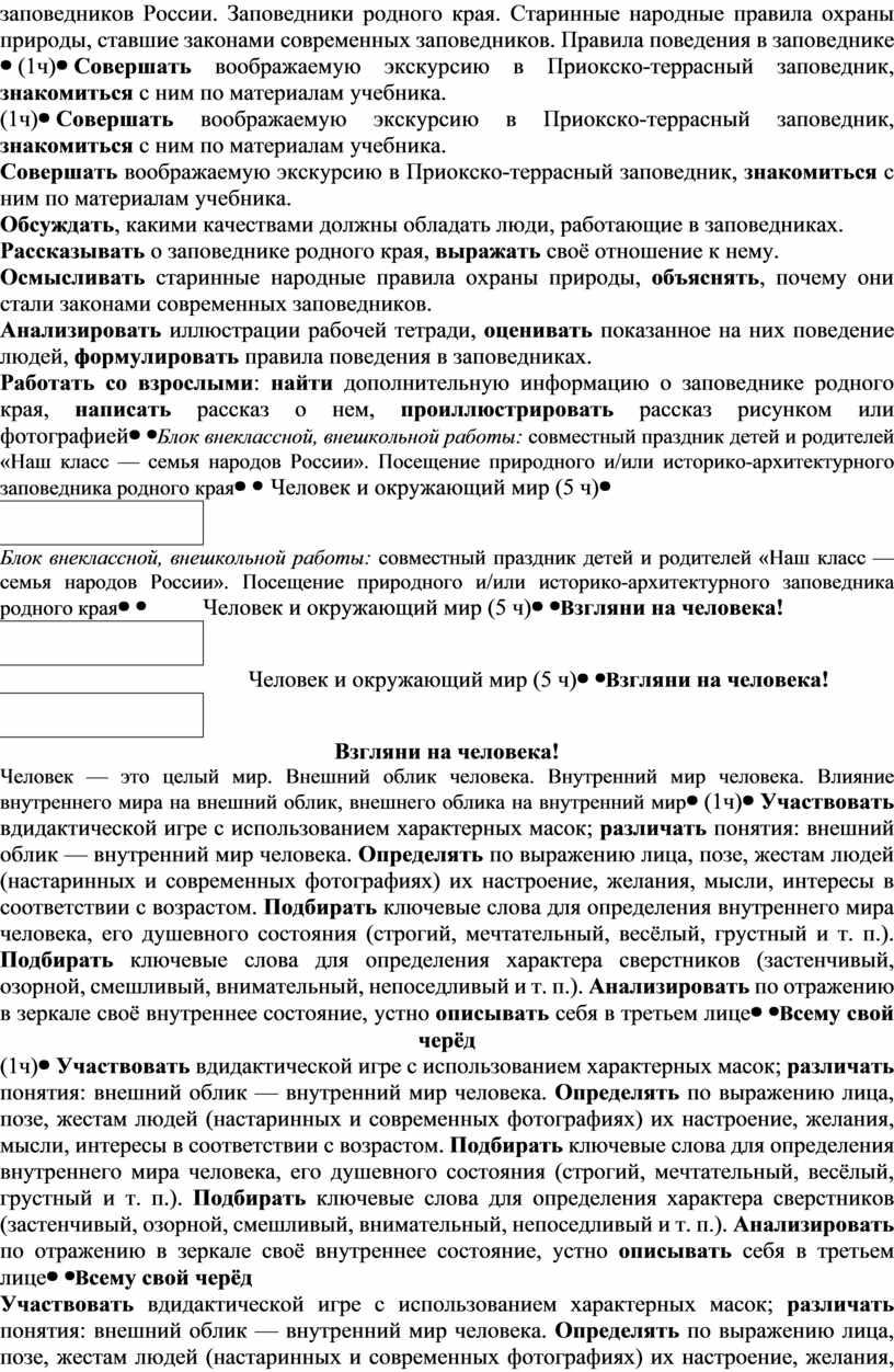 России. Заповедники родного края