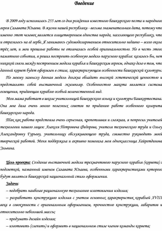 Введение В 2009 году исполнилось 255 лет со дня рождения известного башкирского поэта и народного героя