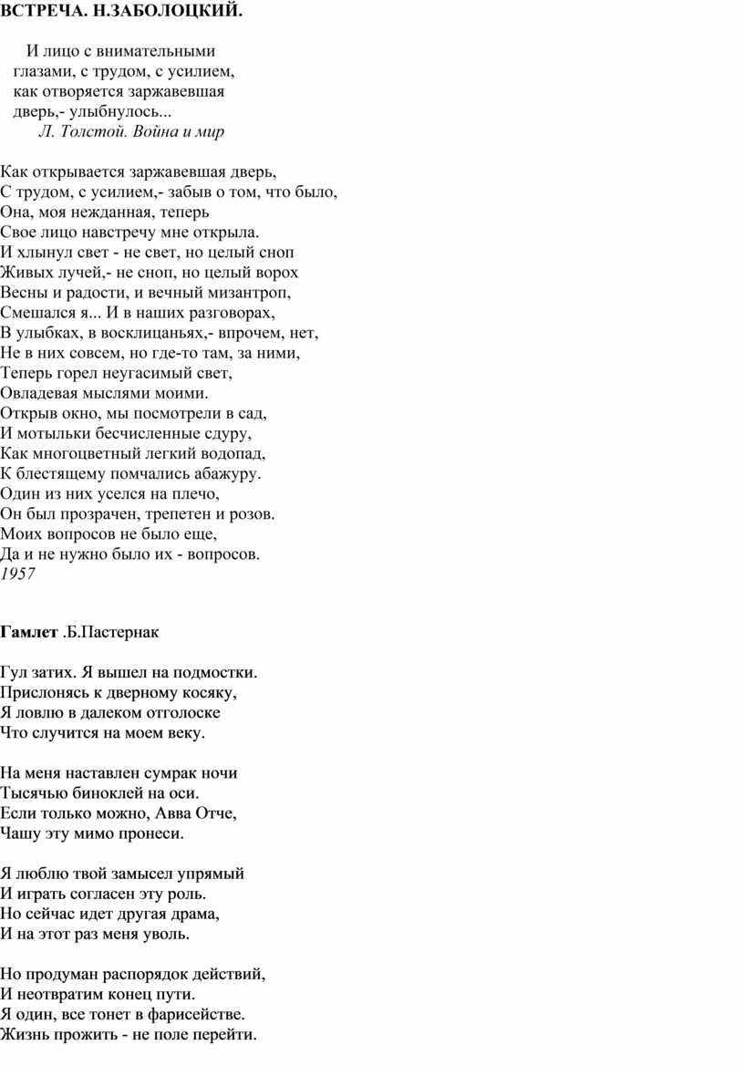 ВСТРЕЧА. Н.Заболоцкий.