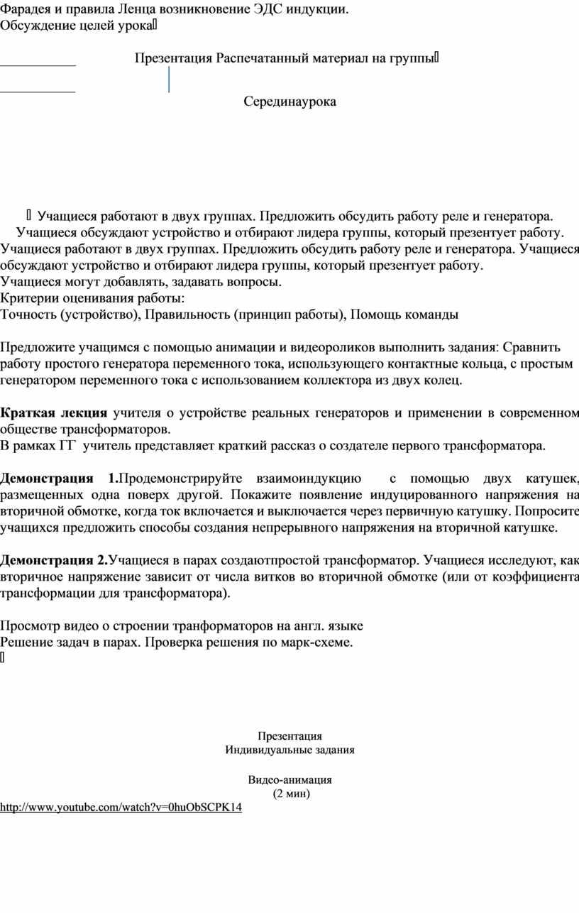 Ф арадея и правила Ленца возникновение