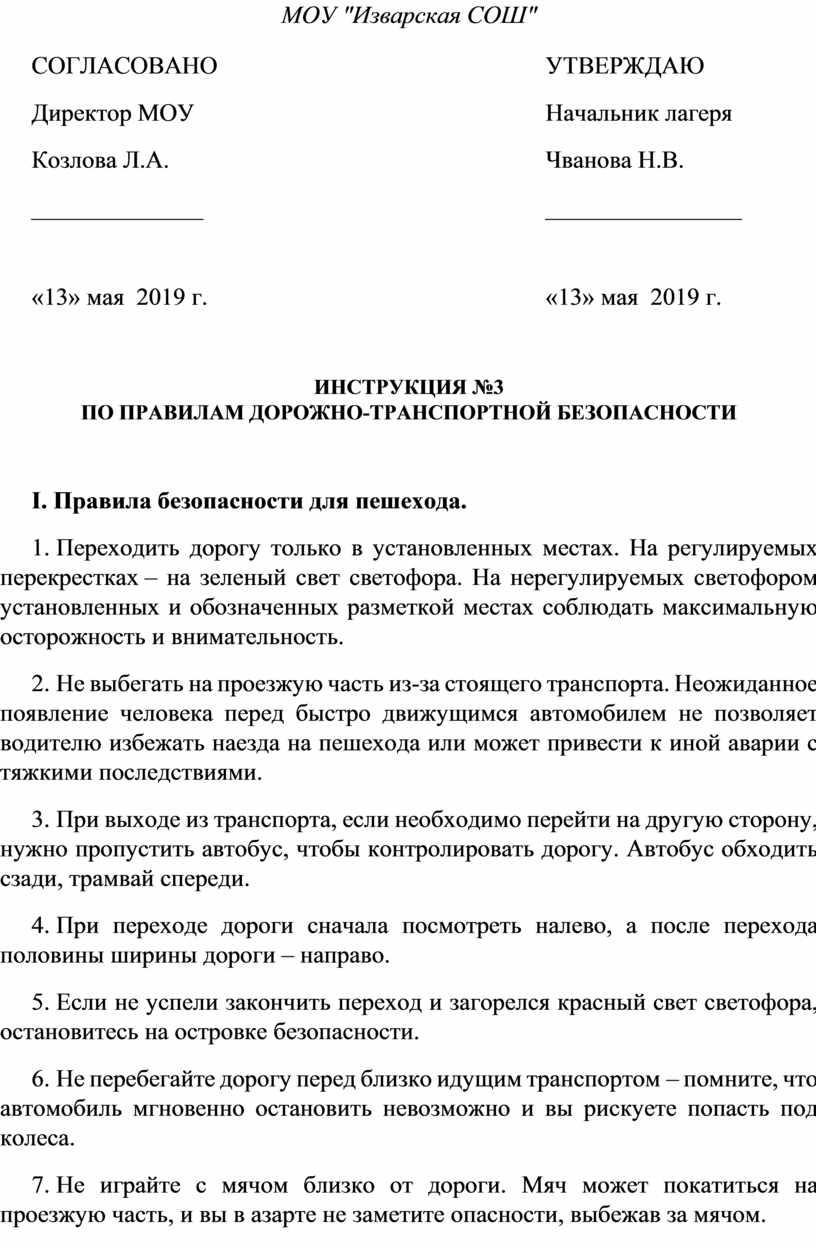 """МОУ """"Изварская СОШ"""" Согласовано"""