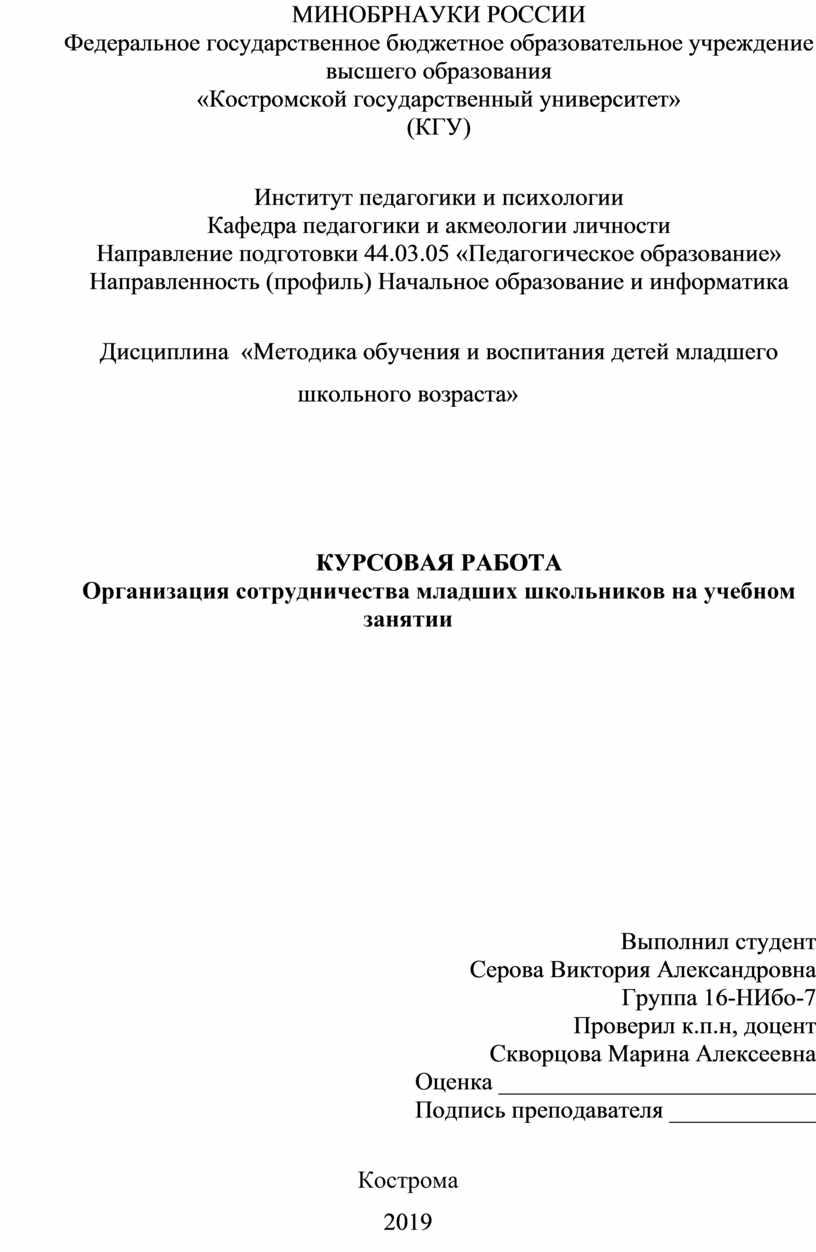 МИНОБРНАУКИ РОССИИ Федеральное государственное бюджетное образовательное учреждение высшего образования «Костромской государственный университет» (КГУ)