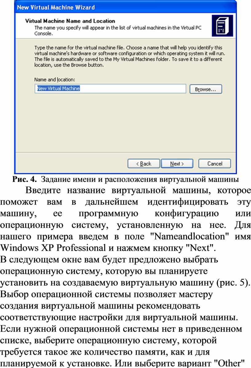Рис. 4. Задание имени и расположения виртуальной машины
