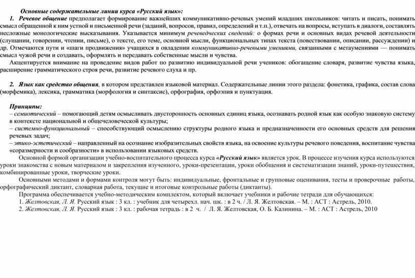 Основные содержательные линии курса «Русский язык»: 1