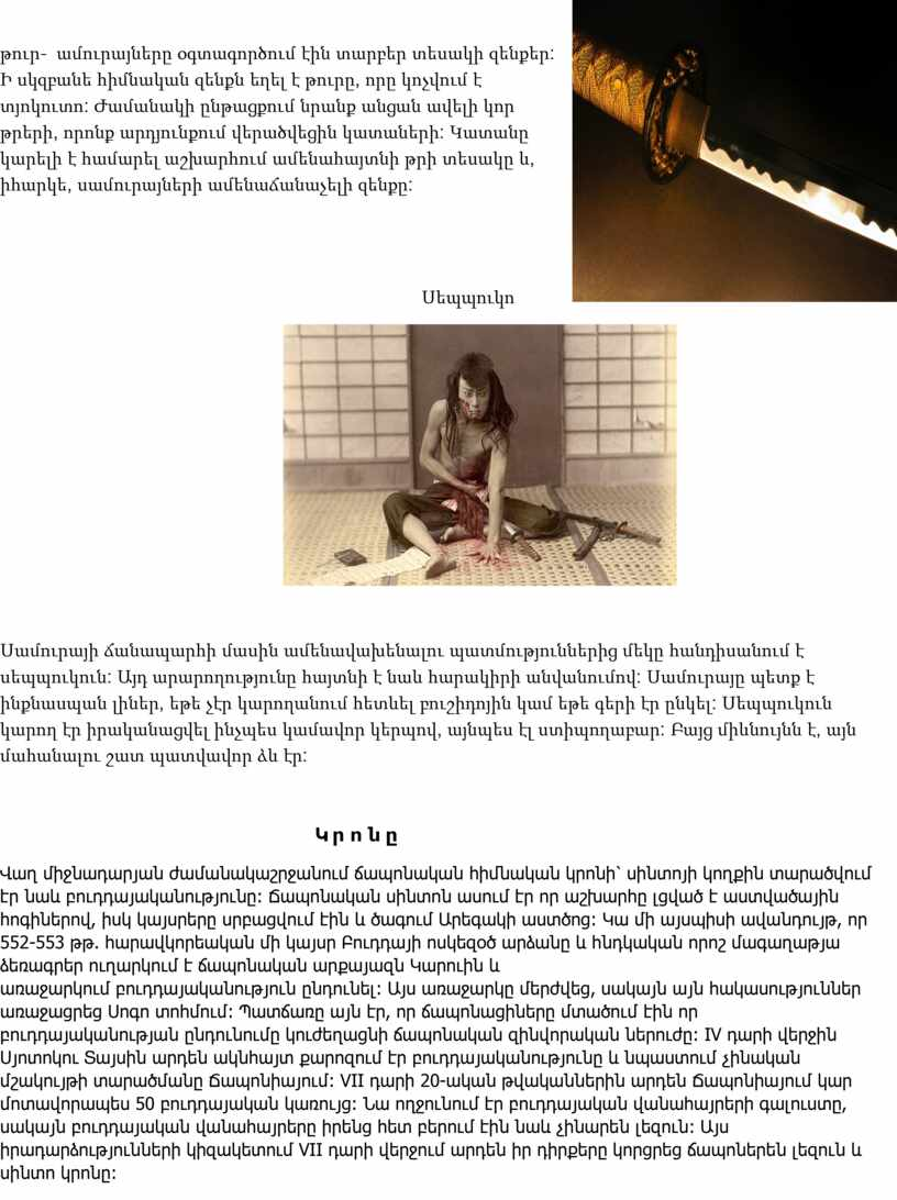 IV դարի վերջին Սյոտոկու Տայսին արդեն ակնհայտ քարոզում էր բուդդայականությունը և նպաստում չինական մշակույթի տարածմանը Ճապոնիայում ։