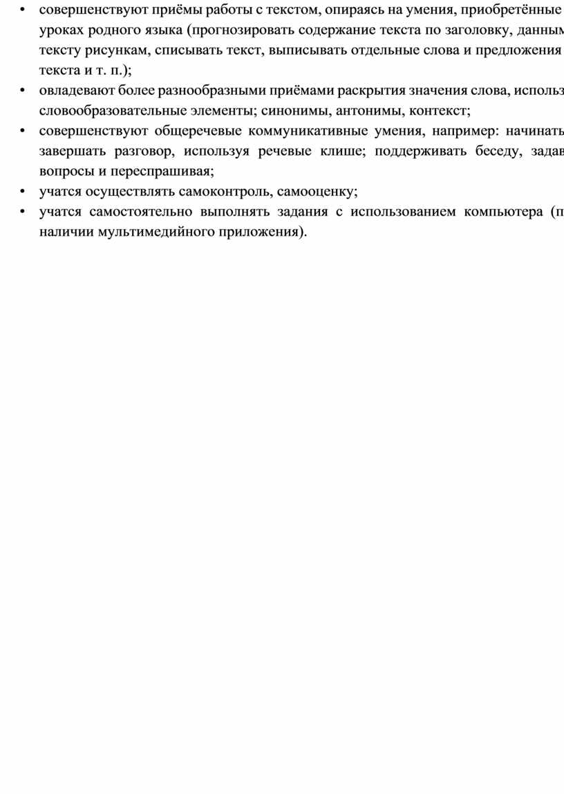 • совершенствуют приёмы работы с текстом, опираясь на умения, приобретённые на уроках родного языка (прогнозировать содержание текста по заголовку, данным к тексту рисункам, списывать текст,…
